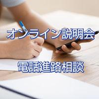 オンライン説明会のお知らせ